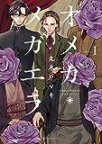 オメガ・メガエラ(1) (ITANコミックス)