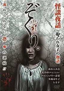 ぞくり。怪談夜話 呪われ女子の物語 [DVD]