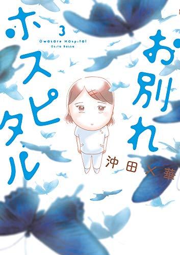 お別れホスピタル (3) (ビッグコミックス)