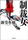 制裁女 (徳間文庫)