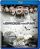 遠すぎた橋 [AmazonDVDコレクション] [Blu-ray]