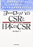 ヨーロッパのCSRと日本のCSR―何が違い、何を学ぶのか。 画像
