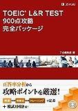 TOEIC® L&R TEST 900点攻略完全パッケージ (完全パッケージシリーズ)