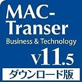 MAC-Transer V11.5 |ダウンロード版