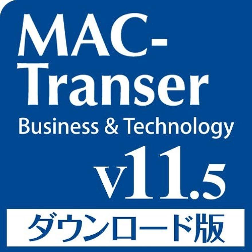 地球びっくりした部族MAC-Transer V11.5  ダウンロード版