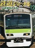 鉄道ジャーナル 2013年 12月号 [雑誌]