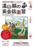 NHKラジオ 遠山顕の英会話楽習 2019年 4月号 [雑誌] (NHKテキスト)