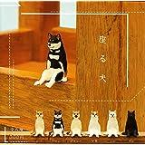 座る犬 [全6種セット(フルコンプ)]