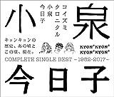 コイズミクロニクル~コンプリートシングルベスト 1982-2017~ (通常盤)/