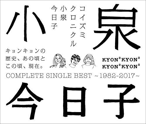 小泉今日子「コイズミクロニクル 〜コンプリートシングルベスト 1982-2017〜」