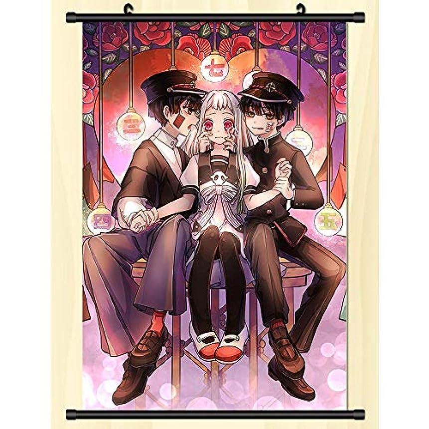 粗い地域不愉快ポスターアニメアート布生地壁スクロールポスターコレクションホームルームの装飾地縛少年花子くん