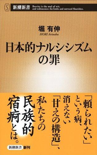日本的ナルシシズムの罪 (新潮新書)の詳細を見る