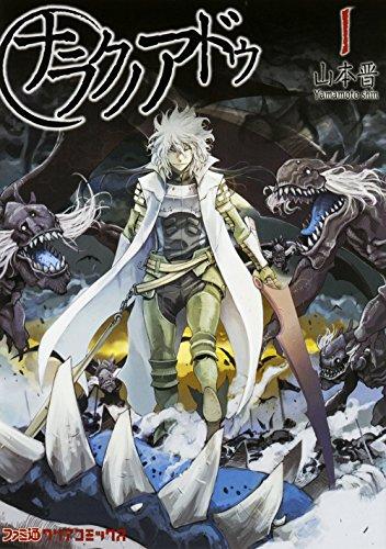 ナラクノアドゥ(1)(ファミ通クリアコミックス)