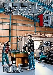 ザ・ファブル(19) (ヤングマガジンコミックス)