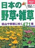 ポケット図鑑 日本の野草・雑草 画像