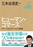 角川インターネット講座9 ヒューマン・コマース グローバル化するビジネスと消費者 (角川学芸出版全集)