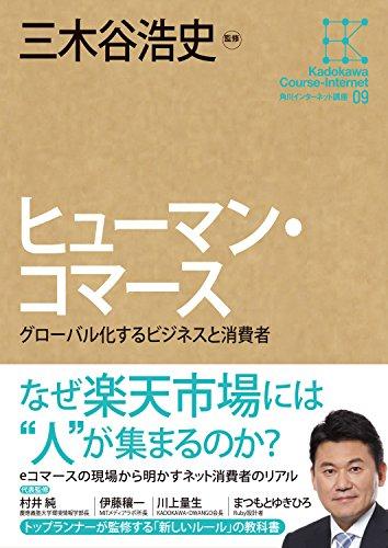 角川インターネット講座9 ヒューマン・コマース グローバル化するビジネスと消費者 (角川学芸出版全集)の詳細を見る