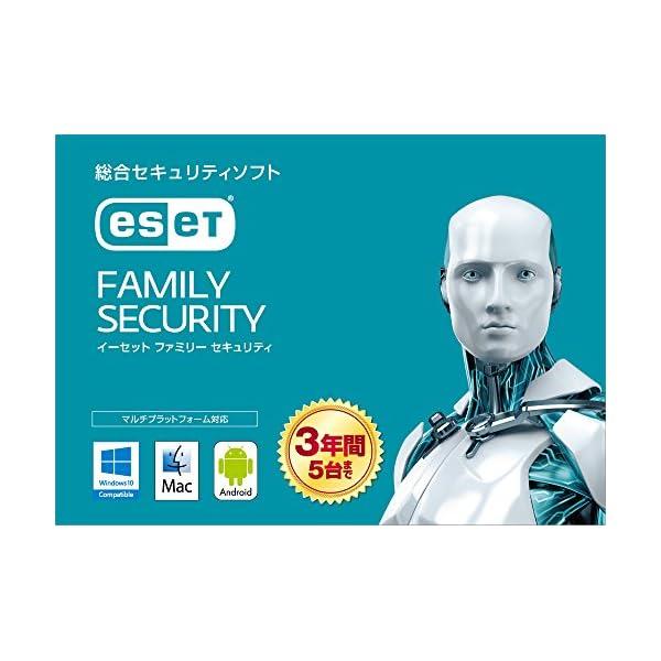 ESET ファミリー セキュリティ (最新版) ...の商品画像