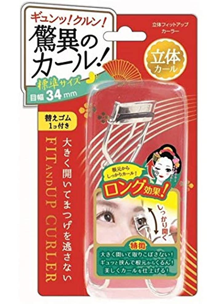 パッチ薬局まもなく立体フィットアップカーラー FUC681 標準サイズ 34mm コスメ メイクグッズ 化粧品 目 まつげ まつ毛 カール アップ ビューラー ロング効果 女子 女性