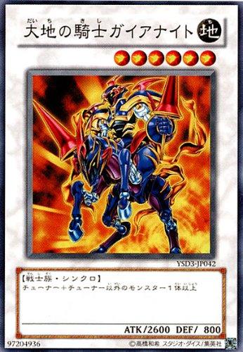 YSD3-JP042 SR 大地の騎士ガイアナイト【遊戯王シングルカード】