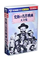 究極の名作映画 大全集 DVD10枚組 (ケース付)セット
