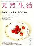 天然生活 2008年 08月号 [雑誌]