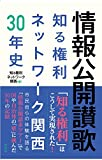 情報公開讃歌 (知る権利ネットワーク関西30年史)