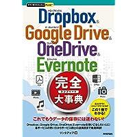 今すぐ使えるかんたんPLUS+ Dropbox & Google Drive & OneDrive & Evernote 完全大事典