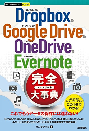 今すぐ使えるかんたんPLUS+ Dropbox & Google Drive & OneDrive & Evernote 完全大事典 -