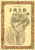 子供失格 / 松山 花子 のシリーズ情報を見る