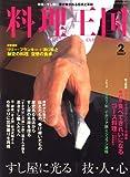 料理王国 2007年 02月号 [雑誌] 画像