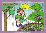 ソーシャルスキルトレーニング絵カード 状況の認知絵カード4 ([実用品])