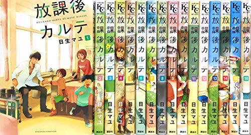 放課後カルテ コミック 全16巻 完結セット (BE LOVE KC)
