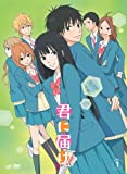 「君に届け 2ND SEASON」 Vol.1 [DVD]