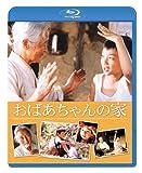 おばあちゃんの家[Blu-ray/ブルーレイ]