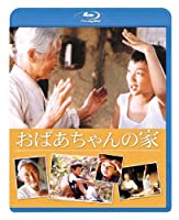 おばあちゃんの家 [Blu-ray]