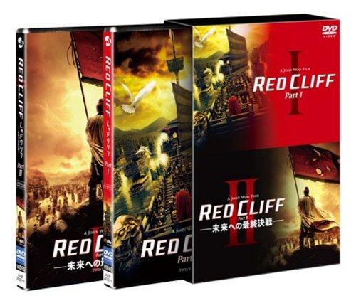 レッドクリフ PartI&II DVDツインパック
