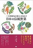 二十四節気の暮らしを味わう日本の伝統野菜