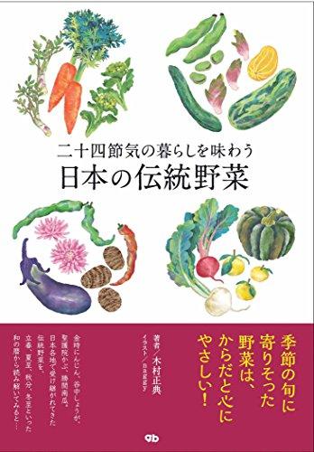 二十四節気の暮らしを味わう日本の伝統野菜の詳細を見る