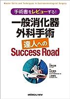 手術書をレビューする!  一般消化器外科手術 達人へのSuccess Road