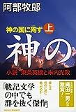 神の国に殉ず(上) 小説・東条英機と米内光政 (祥伝社文庫)