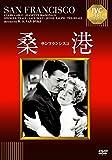 桑港[DVD]