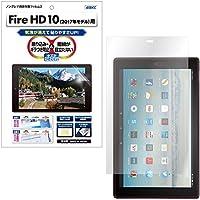 ASDEC アスデック Fire HD 10 タブレット (10インチHDディスプレイ) フィルム (第7世代) ノングレアフィルム3 ・防指紋 指紋防止・気泡消失・映り込み防止 反射防止・アンチグレア・日本製 日本製 NGB-KFH11