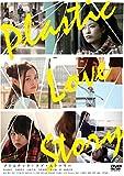 Plastic Love Story[DVD]