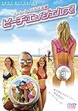 ビーチ・エンジェルズ![DVD]