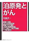 泊原発とがん (寿郎社ブックレット)