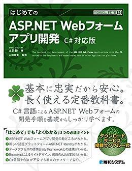 [WINGSプロジェクト土井毅, 山田祥寛]のTECHNICAL MASTER はじめてのASP.NET Webフォームアプリ開発 C# 対応版