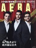 AERA (アエラ) 2018年 4/23 号 [雑誌]