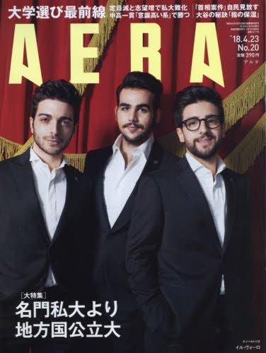 AERA (アエラ) 2018年 4/23 号 [雑誌]...