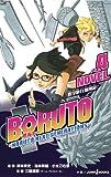 BORUTO ─ボルト─ ─NARUTO NEXT GENERATIONS─ NOVEL 4 (JUMP j BOOKS)
